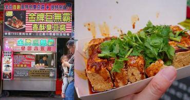 金牌巨無霸香酥臭豆腐  台中一中食尚玩家推薦的外酥內嫩臭豆腐,加辣加香菜較夠味!