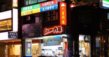 六星炸雞  全台首間卜蜂炸雞店就在逢甲,皮薄肉嫩在沾韓式首爾醬,超吮指!