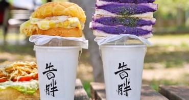 告胖碳烤土司 |台中沙鹿美食,靜宜商圈早餐餐車,推薦冰火菠蘿漢堡、爆餡紫玉地瓜吐司!