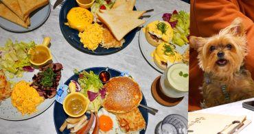 瞌睡咖啡 |桃園早午餐推薦,寵物友善餐廳,行家必點早午餐盤、脆綿薯餅、吸睛飲料!