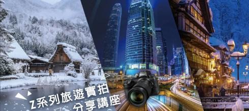 【圓滿成功】傑瑞大叔 X Nikon Z的旅行攝影講座 (3/3 sun. 板橋)