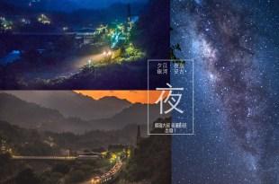 額滿!【雙夜景攝影-望古車站的夕陽與藍調雙黃金交叉+東北角星空夜色】2020/09/20(日) & 2020/10/17(六)