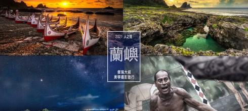 最後3名!【2021 人之島 - 蘭嶼】傑瑞大叔-蘭嶼深度攝影三日團 2021/06/04(五)-06/06(日)