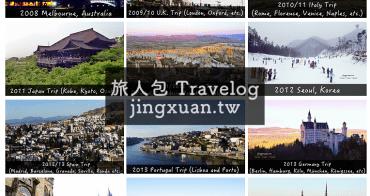 環遊世界|自助旅誌/旅人包(持續更新)Journal of Self-Travelling/Travelogs(TBU)