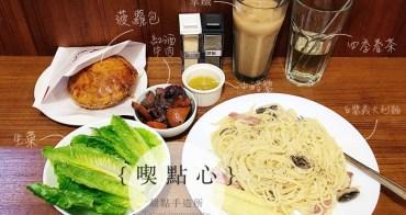 台北、南港美食|喫點心甜點手造所.紅酒牛肉菠蘿包是如此難以忘記,南港車站美食