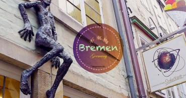 德國自助、不來梅景點&美食 貝特西街、施諾爾區,童話之路的終點,都市文青、藝術工匠逐夢的起點!