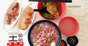 馬來西亞柔佛、新山美食|王奶奶麵粉粿.源自大豐大排檔,麵粉粿專賣店,創意天然三色麵!