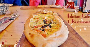 土耳其自助、伊斯坦堡美食|Palatium Cafe & Restaurant.土耳其Pide(土耳其披薩)、土耳其磚窯料理,伊斯坦堡老城區餐廳推薦