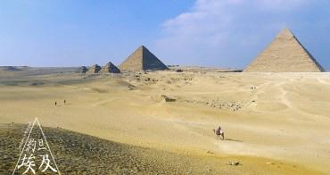 約埃自助|約旦、埃及旅行日記.千年古跡尋覓、聖地朝聖、海陸空探索之旅 Travelogs of Jordan and Egypt