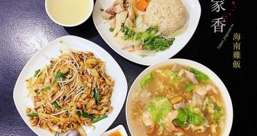 新北、板橋美食|名家香海南雞飯.新北平價大馬風味小吃、彈牙炒粿條是亮點,板橋車站美食