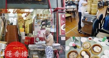 港澳自助、香港美食|蓮香樓.百年老字號,香港唯二保有傳統點心車(推車仔)茶樓!上環美食
