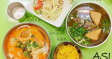 台北、大同美食|ASI南洋風味館.印馬泰東南亞平價風味餐、超好喝奶茶無限暢飲,近花博公園、圓山站美食