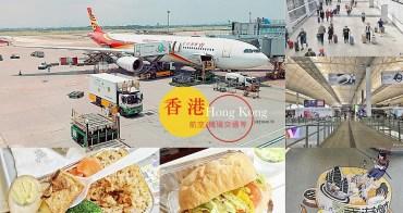 港澳自助、香港機場交通與飛行美食 符合期待的香港航空素食飛機餐,輕鬆搭香港機場巴士往返機場與港九市區!