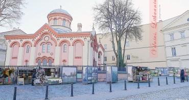 立陶宛自助、維爾紐斯景點及美食|維爾紐斯老城區.世界遺產、東歐規模最大中世紀舊城區!歷史城區南端探索從黎明門開始!