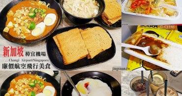 新加坡機場美食、飛行美食|旺 Wang Cafe 吃新加坡風味小吃、樟宜機場員工餐廳吃平價美食、捷星酷航吃加購素食飛機餐!