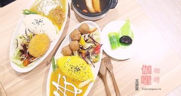 台北、信義美食|伽喱咖喱 玉波堂.誠品信義蔬食/素食咖喱飯,紅黃綠叻沙咖喱都有!市政府站美食