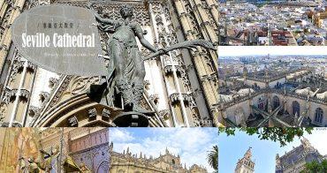 西班牙自助、塞維亞景點|塞維亞大教堂、吉拉達鐘樓.世界遺產,哥倫布長眠處、世上第三大教堂,塞維亞城市地標宗教聖域!