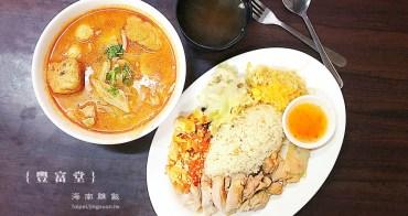 台北、信義美食 豐富堂海南雞飯.信義區平價新加坡料理,推口味豐富叻沙海南雞飯,台北101站美食、北醫美食