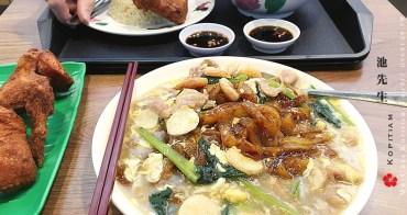 台北馬來西亞美食|池先生 Kopitiam(三分店美食記錄).台北叫好叫座馬來西亞料理,點滑蛋河才內行(也有素雜菜咖喱)!台大美食、科技大樓站美食、公館站美食