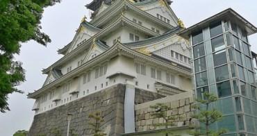 [日本遊誌]Osaka:大阪城(おおさかじょう, Osaka Castle)