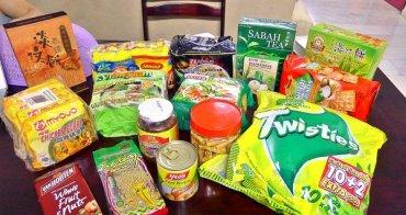 [馬新食誌]J.B., M'sia:馬來西亞土產和手信.Foods and Living Goods Souvenirs(2)