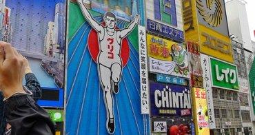 [日本遊誌]Osaka:難波(なんば).道頓堀(どうとんぼり)