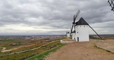 [西班牙遊記] 拉曼查追風車 聖胡安堡風車群-俯瞰橄欖園的風車 榨橄欖油的風車 The windmills of Alcázar de San Juan