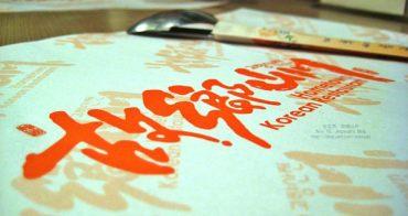 [食誌]台北市.故鄉山川(韓國料理). Hometown Korean Restaurant