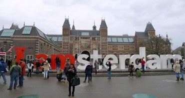 [荷比巴黎遊誌] 阿姆斯特丹國家博物館 辛格爾花市 Rijksmuseum, Bloemenmarkt, Singel, etc.