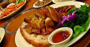 [食誌]台北市.粵香園 Yue Xiang Yuan Chinese Restaurant