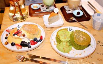 KoKu Café 榖珈啡♥新開幕日本小麥舒芙蕾鬆餅 日式抹茶甜點 手沖咖啡 早餐 下午茶(大安站/忠孝復興站/仁愛醫院旁) ♥ Joyce食尚樂活。食記
