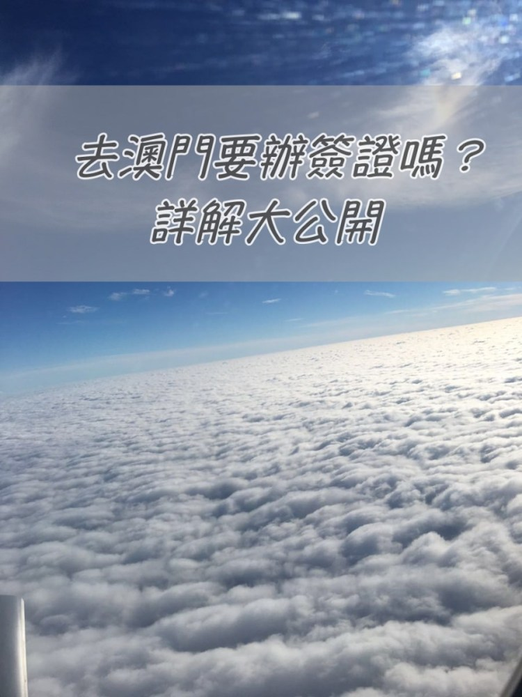 【澳門簽證】網路申請澳門觀光簽證,含香港、澳門進出詳細介紹