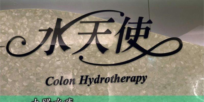 高嘎分享|大腸水療,腸道SPA水療,台北水天使診所腸浴,進行體內環保