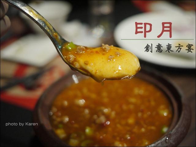 [食記] 道道驚喜的印月創意東方宴(料理篇)