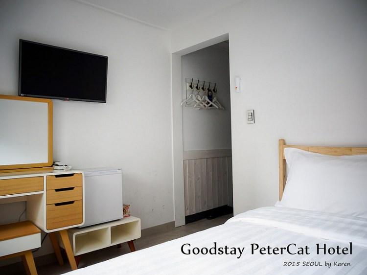 [seoul。住宿] 新村 Goodstay PeterCat Hotel 彼得貓酒店 (舊:萬寶龍酒店)