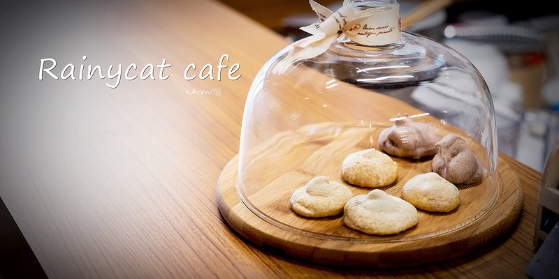 [台中。西屯區] Rainycat cafe 米貓咖啡