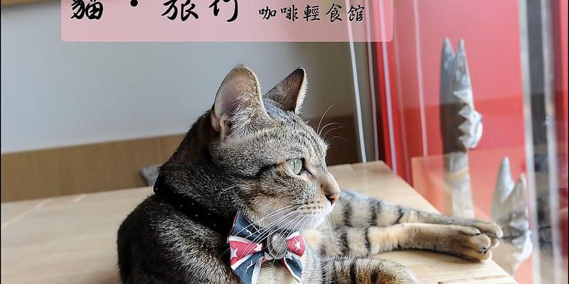 [台中。西區] 貓.旅行 咖啡輕食館