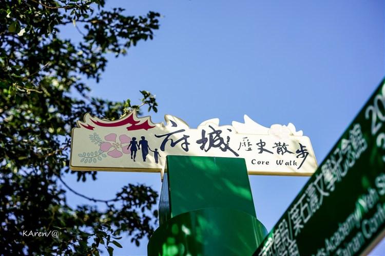 [台南。遊] 府城散步