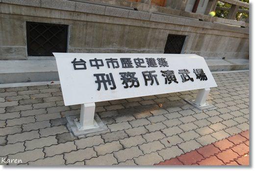 [3C] CANON SX40 新手試拍(刑務所演武場、台中公園)<已售出>
