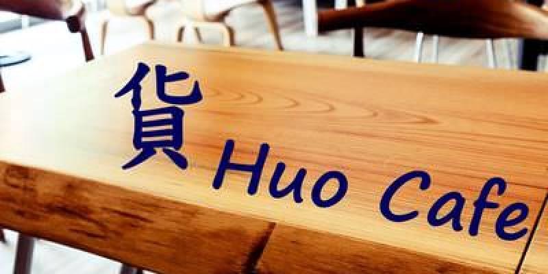 [台中。北屯區] 貨咖啡 Huo Cafe