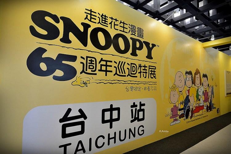 [台中。西屯區] SNOOPY 65週年巡迴特展 (台中世貿)