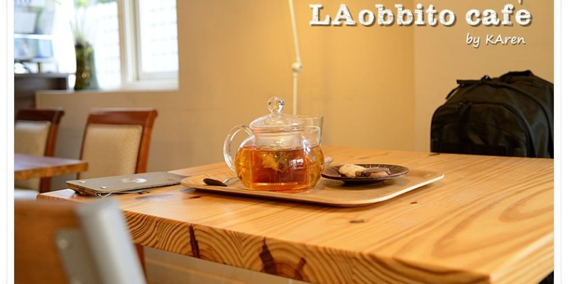 [台中。西區] LAbbito cafe