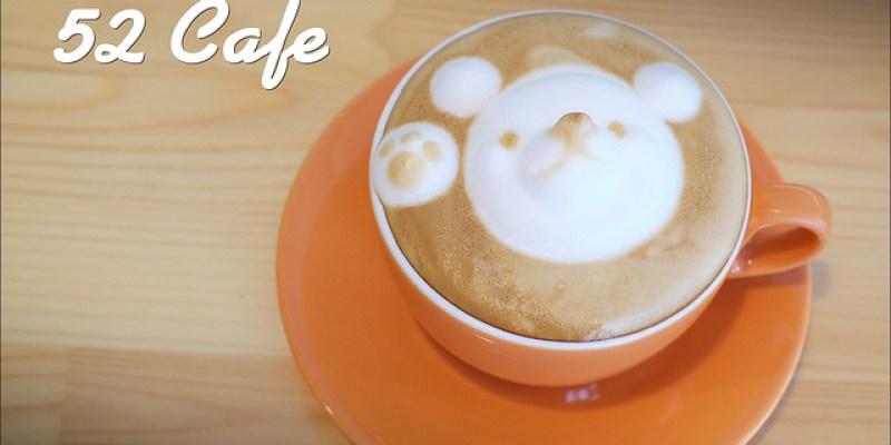 [台中。西區] 52 Cafe 立體小熊拉花
