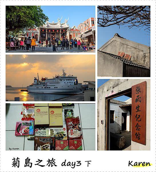 [澎湖] 張雨生紀念館、瀋安邦舊居、四眼井、天后宮、中央古街、蔬脆蛋餅、阿豹香腸攤、戰利品