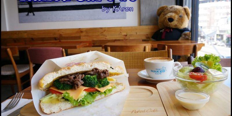 [台中。北區] 熊抱尼克五號店 Naked Caf'e #5