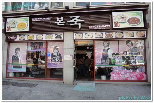 [Seoul] 本粥(본죽)-花樣金絲草打工粥店朝聖去~