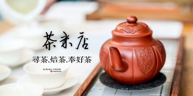茶米店 | 奉上一杯堅持、安心的好茶~臺中國家歌劇院店