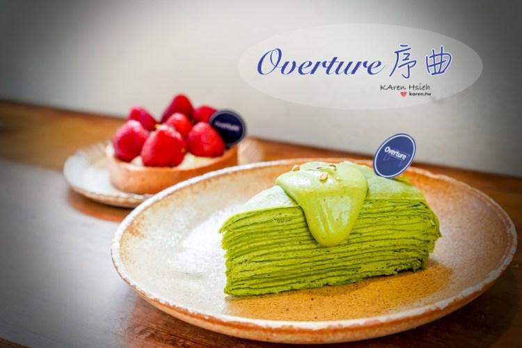 序曲 | Overture 療癒人心的甜點,充飽你的正能量