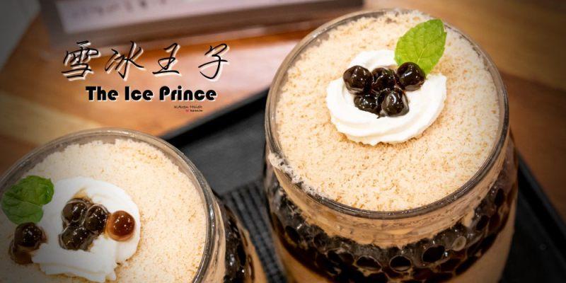 雪冰王子 The Ice Prince | 咖啡館裡吃透心涼雪冰 + 厚鬆餅2訪