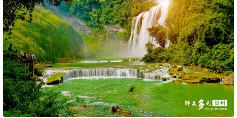 【中國大陸】貴州旅遊行程安排。綠綠的貴陽、爽爽的貴陽,探訪神秘西江千戶苗寨景區、造訪黃果樹大瀑布,感受大自然界的魅力景觀。(持續更新...)